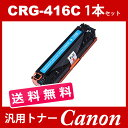 CRG-416 CRG416 CRG-416C シアン 1本送料無料 トナーカートリッジ416 キヤノン Canon 汎用トナー LBP5050 LBP5050N MF8030Cn MF8040Cn MF8050Cn MF8080Cw
