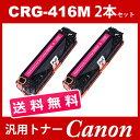 CRG-416 CRG416 CRG-416M マゼンタ 2本送料無料 トナーカートリッジ416 キヤノン Canon 汎用トナー LBP5050 LBP5050N MF8030Cn MF8040Cn MF8050Cn MF8080Cw