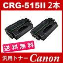 crg-515ii crg515ii crg-515II crg515II crg-515 crg515 キャノン 増量( 2本セット送料無料 ) ( トナーカートリッジ515 ) LBP3310 ( 汎用トナー )