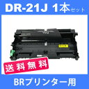 dr-21j dr21j ( ドラム 21J ) ( 1本セット送料無料 ) brother HL-2140 HL-2170W MFC-7840W MFC-7340 DCP-7040 DCP-7030
