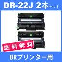 dr-22j dr22j ( ドラム 22J ) ( 2本セット送料無料 ) brother DCP-7060D DCP-7065DN FAX-2840 FAX-7860DW HL-2130 HL-2240D HL-2270DW MFC-7460DN ( 汎用ドラムユニット )