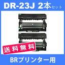 dr-23j dr23j ( ドラム 23J ) ブラザー ドラムユニットDR-23J ( 2本セット送料無料 ) brother HL-L2300 HL-2320D HL-2360DN HL-2365DW MFC-L2720DN MFC-L2740DW( 汎用ドラム )