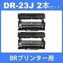dr-23j dr23j ( ドラム 23J ) ブラザー ドラムユニットDR-23J ( 2本セット ) brother HL-L2300 HL-2320D HL-2360DN HL-2365DW MFC-L272..