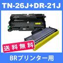 TN-26J/DR-21J tn26j トナーカートリッジ26J(1本)とドラムユニットDR21J(1本) 送料無料ブラザー ( 1本セット ) brother HL-2140 HL-2170WMFC