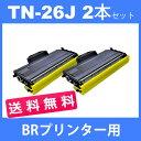 TN-26J tn-26j tn26j ( トナーカートリッジ26J ) ブラザー ( 2本セット送料無料 ) brother HL-2140 HL-2170WMFC-7840WMFC-7340 DCP-704..