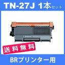TN-27J tn-27j tn27j ( トナーカートリッジ27J ) ブラザー ( 送料無料 1本セット ) brother HL-2270DW HL-2240D ( 汎用トナー )