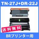 TN-27J/DR-22J tn27j トナーカートリッジ27J(1本)とドラムユニットDR22J(1本) 送料無料ブラザー brother HL-2270DW HL-2240D ( 汎用 )