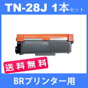 tn-28j tn28j ( トナー28J ) ブラザー 互換トナーTN-28J ( 送料無料 1本セット) brother HL-L2365DW HL-L2360DN HL-L2320D DCP-L