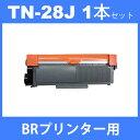 tn-28j tn28j ( トナー28J ) ブラザー 互換トナーTN-28J ( 1本セット) brother HL-L2365DW HL-L2360DN HL-L2320D DCP-L2520D
