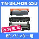 TN-28J/DR-23J tn28j トナーカートリッジ28J(1本)とドラムユニットDR23J(1本)送料無料 brother HL-L2365DW HL-L2360DN HL-L2320D DC