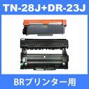 TN-28J/DR-23J tn28j トナーカートリッジ28J(1本)とドラムユニットDR23J(1本) brother HL-L2365DW HL-L2360DN HL-L2320D DCP-L2