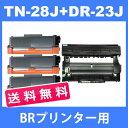 TN-28J/DR-23J tn28j トナーカートリッジ28J(3本)とドラムユニットDR23J(1本)送料無料 brother HL-L2365DW HL-L2360DN HL-L2320D DCP-L2520D DCP-L2540DW MFC-L2720DN MFC-2740DW FAX-L2700DN( 汎用 )
