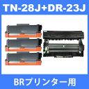 TN-28J/DR-23J tn28j トナーカートリッジ28J(3本)とドラムユニットDR23J(1本) brother HL-L2365DW HL-L2360DN HL-L2320D DCP-L2520D DCP-L2540DW MFC-L2720DN MFC-2740DW FAX-L2700DN( 汎用 )