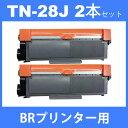 tn-28j tn28j ( トナー28J ) ブラザー 互換トナーTN-28J ( 2本セット) brother HL-L2365DW HL-L2360DN HL-L2320D DCP-L2520D