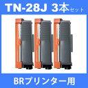 tn-28j tn28j ( トナー28J ) ブラザー 互換トナーTN-28J ( 3本セット) brother HL-L2365DW HL-L2360DN HL-L2320D DCP-L2520D