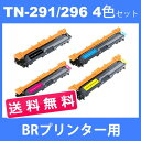 TN-291BK TN-296C TN-296M TN-296Y 4色セット送料無料 ブラザー brother 対応 DCP-902