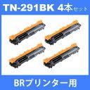 tn-291bk tn291bk (トナー 291BK ) ブラザー 互換トナー TN-291BK (4本) ブラック brother DCP-9020CDW HL-3140CW HL-3170CDW MFC-9340..