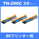 tn-296c tn296c (トナー 296C ) ブラザー 互換トナー TN-296C (3本) シアン brother DCP-9020CDW HL-3140CW HL-3170CDW MFC-9340CDW 汎..