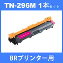 tn-296m tn296m (トナー 296M ) ブラザー 互換トナー TN-296M (1本) マゼンタ brother DCP-9020CDW HL-3140CW HL-3170CDW MFC-9340CDW ..