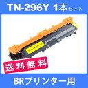 tn-296y tn296y (トナー 296Y ) 互換トナー TN-296Y (1本送料無料 ) イエロー BR DCP-9020CDW HL-3140CW HL-3170CDW MFC-9340CDW 汎用トナー