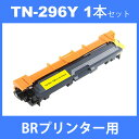 tn-296y tn296y (トナー 296Y ) ブラザー 互換トナー TN-296Y (1本) イエロー brother DCP-9020CDW HL-3140CW HL-3170CDW MFC-9340CDW ..