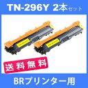 tn-296y tn296y (トナー 296Y ) 互換トナー TN-296Y (2本送料無料 ) イエロー BR DCP-9020CDW HL-3140CW HL-3170CDW MFC-9340CDW 汎用トナー