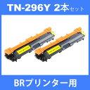 tn-296y tn296y (トナー 296Y ) ブラザー 互換トナー TN-296Y (2本) イエロー brother DCP-9020CDW HL-3140CW HL-3170CDW MFC-9340CDW ..
