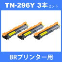 tn-296y tn296y (トナー 296Y ) ブラザー 互換トナー TN-296Y (3本) イエロー brother DCP-9020CDW HL-3140CW HL-3170CDW MFC-9340CDW ..
