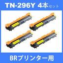 tn-296y tn296y (トナー 296Y ) ブラザー 互換トナー TN-296Y (4本) イエロー brother DCP-9020CDW HL-3140CW HL-3170CDW MFC-9340CDW 汎用トナー