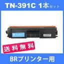 tn-391c tn391c (トナー 391C ) ブラザー 互換トナー TN-391C (1本送料無料 ) シアン brother HL-L9200CDWT HL-L8350CDW HL-L8250CDN..