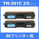 tn-391c tn391c (トナー 391C ) ブラザー 互換トナー TN-391C (2本) シアン brother HL-L9200CDWT HL-L8350CDW HL-L8250CDN 汎用トナー