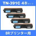 tn-391c tn391c (トナー 391C ) ブラザー 互換トナー TN-391C (4本) シアン brother HL-L9200CDWT HL-L8350CDW HL-L8250CDN 汎用トナー