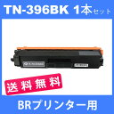 tn-396bk tn396bk (トナー 396BK ) ブラザー 互換トナー TN-396BK (1本送料無料 ) ブラック brother HL-L9200CDWT HL-L8350CDW HL-L8250CDN 汎用トナー