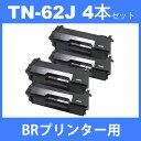 tn-62j tn62j ( トナー 62J ) ブラザー 互換トナーTN-62J ( 4本セット ) brother MFC-L6900DW MFC-L5755DW HL-L6400DW HL-L5