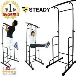 【1位獲得】<strong>ぶら下がり健康器</strong> 安定強化版 <strong>懸垂マシン</strong> [メーカー1年保証] STEADY(ステディ) ST101 チンニングスタンド 懸垂器具 懸垂スタンド ディップススタンド トレーニング器具