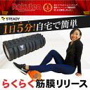 STEADY(ステディ) フォームローラー ブラック/黒 筋...