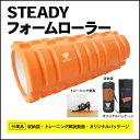 STEADY(ステディ) フォームローラー オレンジ 筋膜リ...