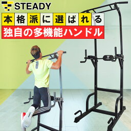 【1位獲得】<strong>ぶら下がり健康器</strong> <strong>懸垂マシン</strong> 改良バー 耐荷重150kg [メーカー1年保証] STEADY(ステディ) ST115 チンニングスタンド 懸垂器具 懸垂スタンド ディップススタンド トレーニング器具