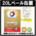 送料無料 TOTAL トタル QUARTZクォーツ 9000 FUTURE フューチャー 5w30 20Lペール缶