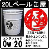 エンジンオイル 極 0w-20 SN 全合成油 20Lペール缶 日本製 (0w20)