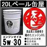 エンジンオイル 極 5w-30 SN 全合成油 20Lペール缶 日本製 (5w30)