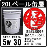 エンジンオイル 極 5w-30 DL-1 合成油 20Lペール缶 日本製 (5w-30) クリーンディーゼル車用