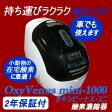 酸素濃縮器【オキシビーナス・ミニ1000】AC/DC対応 車でも使用OK