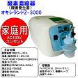 酸素濃縮器 酸素発生器 オキシランド Z-3000
