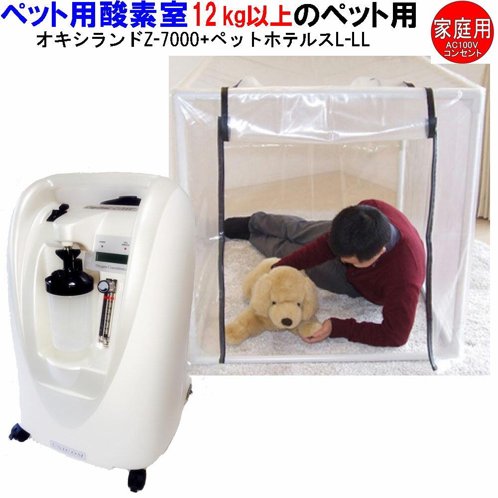 ペット用 酸素室(酸素ゲージ) オキシランド Z...の商品画像
