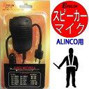 ALINCO/アルインコ 特定小電力トランシーバー用 スピーカーマイク インカム EPSILON EPS-10A