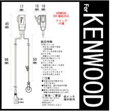 KENWOODケンウッド特定小電力トランシーバー(インカム)UBZ-LM20+バッテリーEPS-700(UPB-5N互換品)+充電器UBC-4+イヤホンマイクEPS-02K(EMC-3)の4点セット