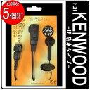KENWOOD ケンウッド インカム用 TPZ-D553 TPZ-D510 UBZ-M31 UBZ-M51対応 ソフトタイプ イヤホンマイク...