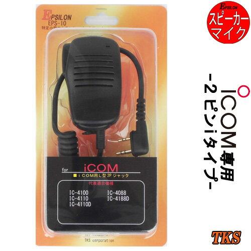ICOM/アイコム用 特定小電力トランシーバー用 スピーカーマイク インカム EPSILON EPS-10I