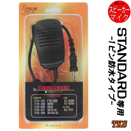 STANDARD/ICOM/ALINCO/スタンダード/アイコム/アルインコ 特定小電力トランシーバー用 スピーカーマイク インカム EPSILON EPS-10-1P